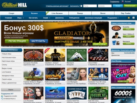 william hill casino club faq